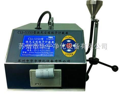 尘埃粒子计数器,悬浮粒子测试仪,颗粒分析,空气粒子,尘量分析高清图片