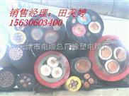 平谷区6kv矿用橡套软电缆价格10kv高压矿用电缆