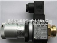 压力继电器 JCS-02H