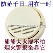 光电感烟探测器烟雾报警器感烟报警器