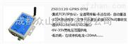 众山无线传输设备ZSD3120 GPRS DTU