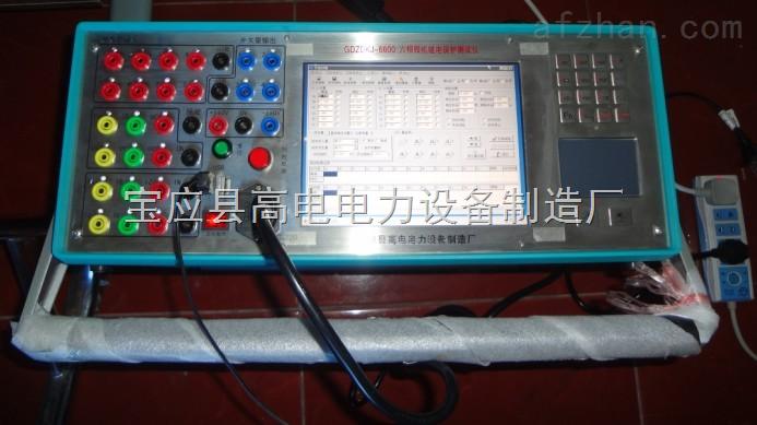 六相继电保护校验仪概述 六相微机继电保护测试仪是我厂在原有基础上开发的高智能化、多功能继电保护校验仪器。GDZDKJ-6000六相微机继电保护测试仪采用微电脑技术,由单片机、逻辑控制单元、交直流电流电压输出单元、高精度数据采集单元、LCD液晶显示器、实时时钟、打印机等组成,测量精度高,重复性好。该仪器还具有外形美观,性能可靠,操作简便,功能齐全等优点,是校验继电保护装置理想的检测仪器。 六相继电保护校验仪可测试各种交直流电流、电压、中间、信号、重合闸、差动等多种单个继电器及整组继电保护屏,可测试各种继电器