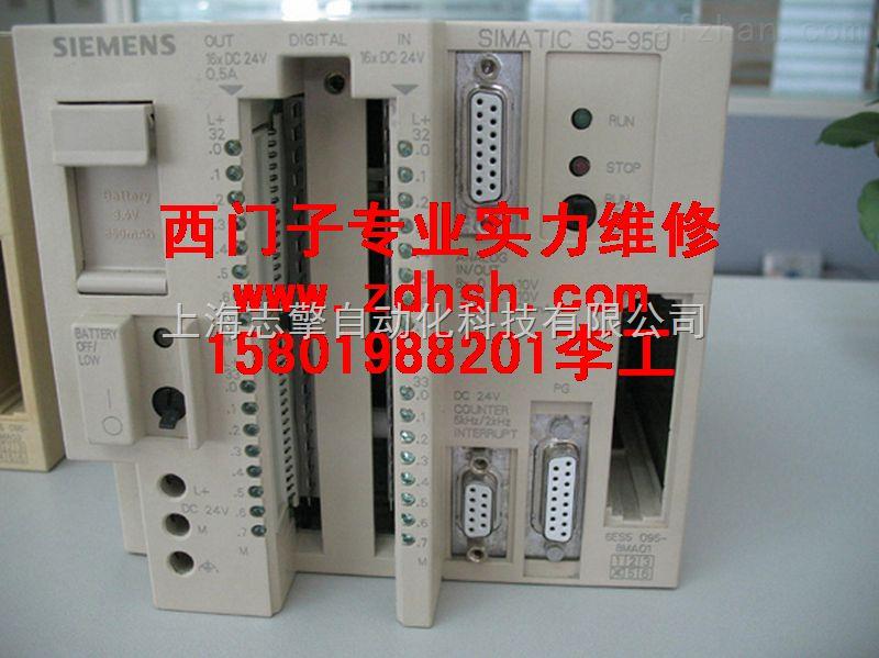 西门子PLC S5 6ES5090-8MA01 维修
