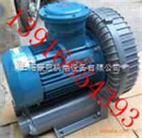 防爆高压风机,台湾防爆气泵,高压防爆气泵价格