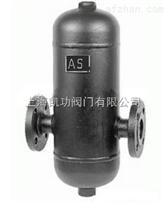 上海凯功AS型蒸汽汽水分离器