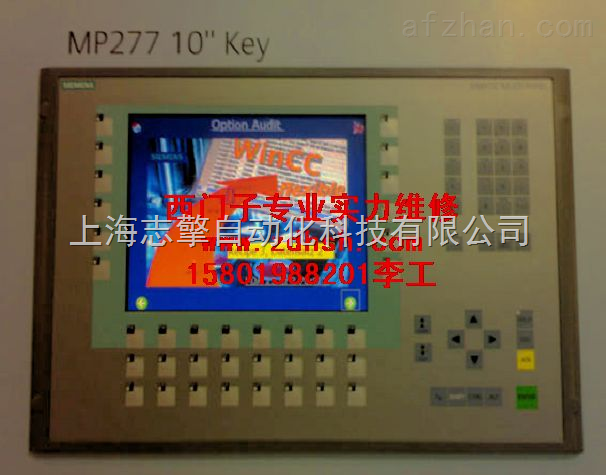 西门子MP277-10显示不全维修