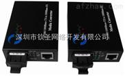 QS-20GSM-F-千兆单模双纤收发器