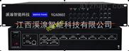 VGA矩阵切换器0802-江西VGA切换器8*2