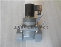 UPVC电磁阀,常闭式电磁阀