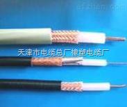 SYV 75-5射频同轴电缆价格