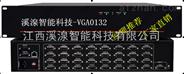 视频分配器0132-江西分配器1*32