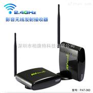 影音無線發射接收器 帕旗PAT-360