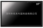 济南37寸专业级监视器