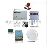 医药库GSM温湿度报警器+无线烟感报警器+无线漏水报警器