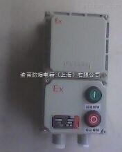 BQC53-渝荣防爆磁力启动器