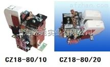 CZ18-80/10,CZ18-80/20 直流接触器