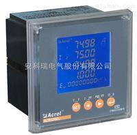 安科瑞ACR220EL/CP三相网络电力仪表