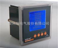 安科瑞ACR220ELH/KD 三相智能电力仪表