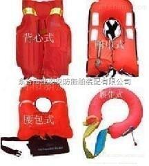 船用气胀式救生衣认证 气胀式救生衣厂家