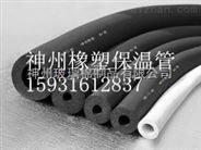 20毫米橡塑保温管神州橡塑管厂家价格