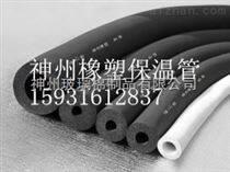 20毫米橡塑保溫管神州橡塑管廠家價格
