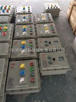 BXK-T防爆控制箱 BXJ-T防爆就地接线箱