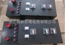 BLK8050防水防爆防腐断路器