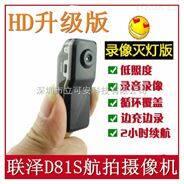 lnzeeD81S高清微型摄像机 迷你航拍录像机超小监控无线隐形摄像头