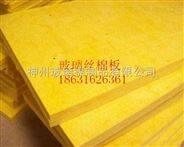 现货供应50公斤玻璃丝棉板高温玻璃丝棉板广陵价格