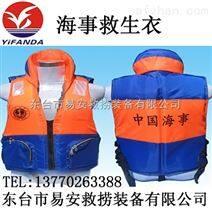 海事救生衣、专业高品海事衣