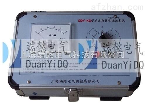 SDY-KD矿用杂散电流测定仪