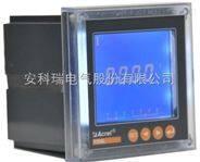 安科瑞PZ96L-AI/J数显电流表