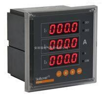 安科瑞PZ96-AI3/KMC 三相數顯電流表 帶4-20MA/開關量