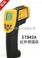 红外线测温仪 ET942A