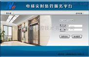 小区智能化电梯监控系统