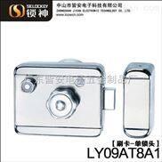 LY09AT8系列电控锁
