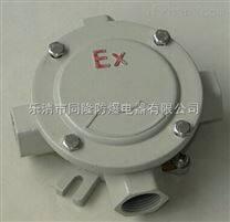 角通防爆接线盒 BHD51防爆接线盒