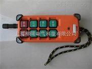 F23工业无线遥控器/行车遥控器