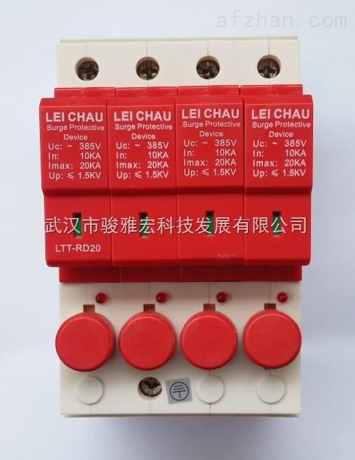 自带断路器三相浪涌保护器|熔断型一体式电源防雷器|20ka三相4p熔断