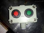 金属外壳防爆按钮盒