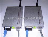 SC光纤收发器