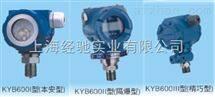 KYB600压力变送器 KYB600I,KYB600II,KYB600III