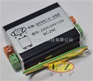 12V二合一视频监控防雷器