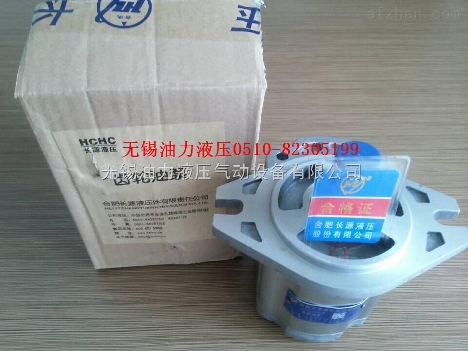 长源齿轮泵CBF-E440-ALH