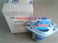 长源齿轮泵CBF-E450-ALP