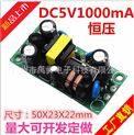 广州裸板电源 5V1A开关电源裸板、工业仪器仪表电源、LED驱动电源
