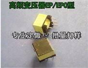 供应EP20高频变压器 进口音响设备音频转换器专用