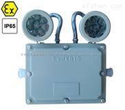 BJD320-BJD320防爆应急照明灯BJD320防爆双头应急灯