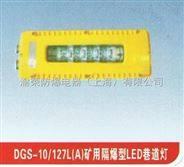 山西运城DGS系列24-100W矿用LED巷道灯厂家直销