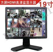HDMI监视器/19寸方高清监视器